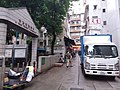 HK SW 上環 Sheung Wan 李陞街遊樂場 Li Sing Street Playground August 2019 SSG 02.jpg