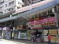 HK Sai Ying Pun Des Voeux Road West 285 均益大廈3期 Kwan Yick Building phase 3 sidewalk shops.JPG