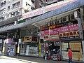HK Sai Ying Pun Des Voeux Road West 285 均益大廈3期 Kwan Yick Building phase 3 sidewalk shops.JPG