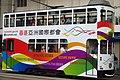 HK Shek Tong Tsui 中西區 Western District 屈地街電車總站 Whitty Street Tram Terminus 德輔道西 Des Voeux Road West body ads April 2018 IX2 151.jpg