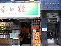 HK Sheung Wan 禧利街 Hillier Street 普益商會大廈 Po Yick Building May-2012.JPG