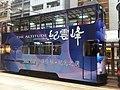 HK Sheung Wan Tram Station Des Voeux Road Central tram body ads Happy Valley 紀雲峰 The ALTITUDE Jan-2012.jpg
