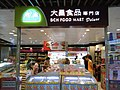 HK Tung Chung Fu Tung Estate Plaza shop DCH Food Mart Deluxe Oct-2012.JPG