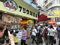 HK Wan Chai Road 灣仔道 759 Store visitors camera Nov-2013.JPG