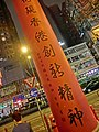 HK Yau Ma Tei 廟衙 夜市 Temple Street night market 06 gate Apr-2013.JPG