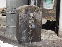 Higashikamo Asuke Town km zero.JPG