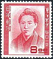 Higuchi Ichiyou Stamp.JPG