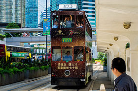 Image illustrative de l'article Tramway de Hong Kong