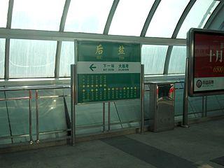 Houyan station