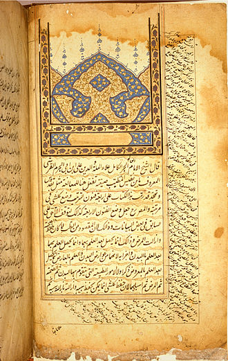 Ibn al-Nafis - The opening page of one of Ibn al-Nafis's medical works. This is probably a copy made in India during the 17th or 18th century.