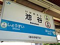 Ikenotani Station Sign (Kotoku Line).jpg