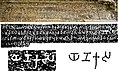 Inscription Yonakasa No.18 Cave No.17 Nasik caves.jpg