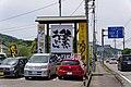 Iroriya - いろりや - panoramio (1).jpg