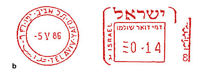 Israel stamp type CB6bb.jpg