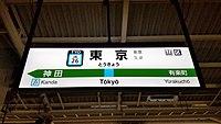 JREast-Keihin-tohoku-line-JK26-Tokyo-station-sign-20170824-182019.jpg