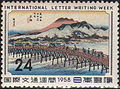 Japan Stamp in 1958 International Letter Writing Week.JPG