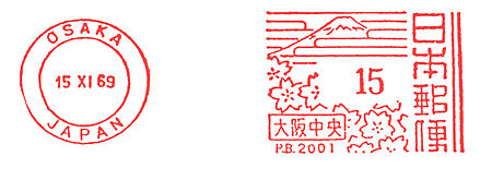 Japan stamp type AA6.jpg