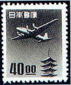 Japanese airmail stamp of pagoda and DC-4 40Yen in 1951.jpg