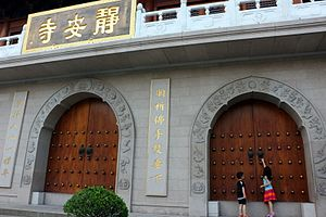 Jing'an Temple - The front gates of Jing'an Temple in Shanghai China