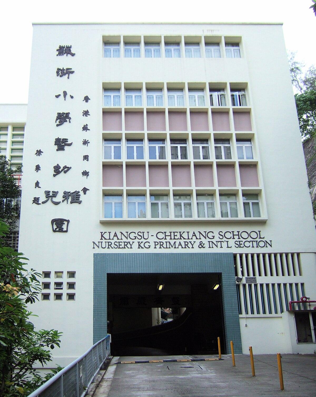 From Kindergarten To College >> Kiangsu and Chekiang Primary School - Wikipedia