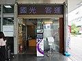 KKMT Nangang Exhibition Center Station 20190601.jpg