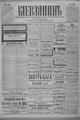Kievlyanin 1902 191.pdf
