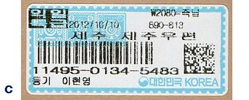 Korea stamp type PO-B5cc.jpg