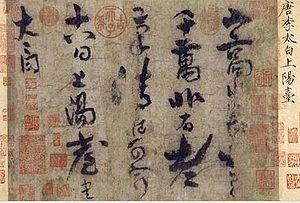 Tang poetry - A poem by Li Bai (701-762 AD), the only surviving example of Li Bai's calligraphy, housed in the Palace Museum in Beijing.