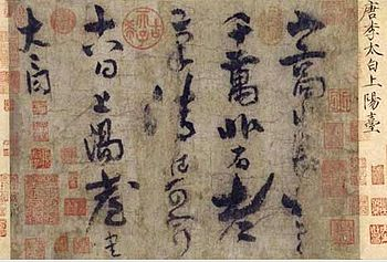 Original handwritten calligraphy by Lǐ Báis, Beijing Palace Museum