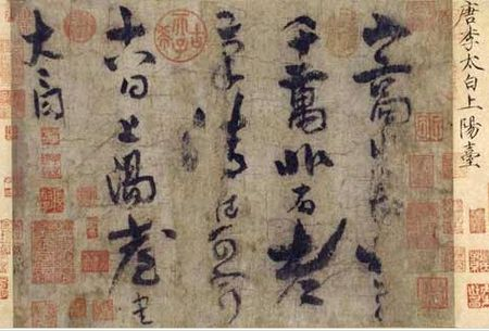 A poem by Li Bai (701-762 AD), the only surviving example of Li Bai's calligraphy, housed in the Palace Museum in Beijing. LiBai-Kalligraphie.jpg