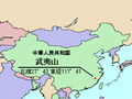 LocMap of WH Wuyishan.png
