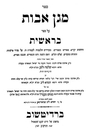 Shlomo Zalman Schneersohn - Magen Avos (1902) by Shlomo Zalman Schneersohn