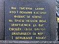 Maly Trastsianets memorial summer 10.jpg
