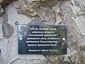 Mariupol камень Аллея Гавела табличка.jpg