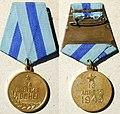 Medal Viena USSR.jpg