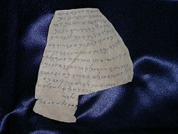 Mesad Hashavyahu Ostracon Replica.JPG