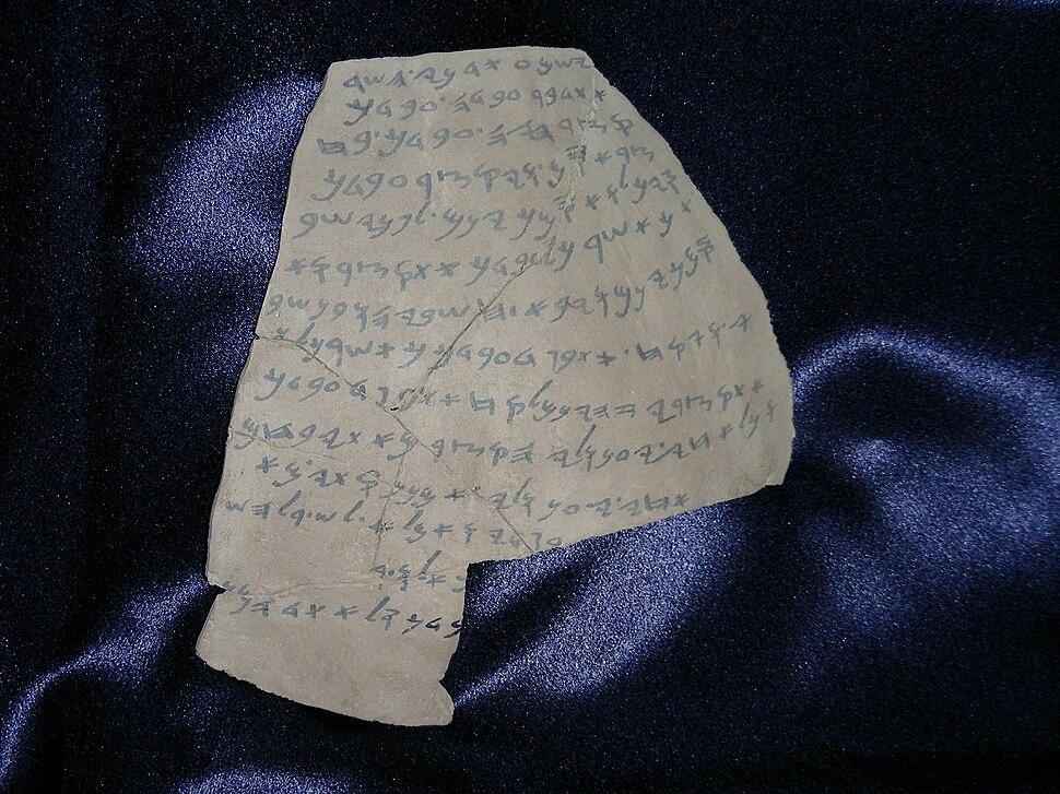 Mesad Hashavyahu Ostracon Replica