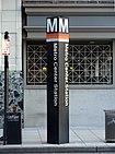 Metro Center pylon.jpg