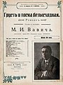 Mikhail Vavitsch Grust i Toska-1.jpg