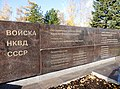 Military memorial of the Karelian Front 21.jpg