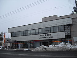 Nagayama post office.jpg