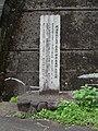 Nakai Shogoro birthplace monument.jpg
