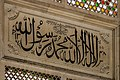 Nakhoda Masjid Plaque 02.jpg