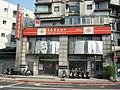 Nei Hu Branch, EnTie Commercial Bank 20110408.jpg