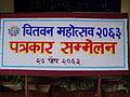 Nepal-Language-2.JPG
