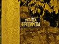 Nerodimska1.jpg