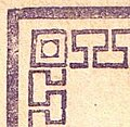 Netherlands 1873 2.5c postal card G7 z-1 detail upper left corner.jpg