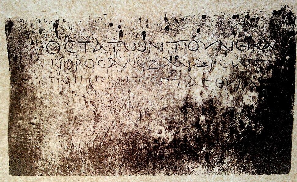 Nicanor inscription