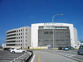 Okinawa Defense Bureau building and Rotary Plaza.JPG