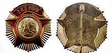 Order of the Freedom Independence 2nd cl. pin back.jpg